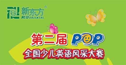 故事比赛pop手绘海报